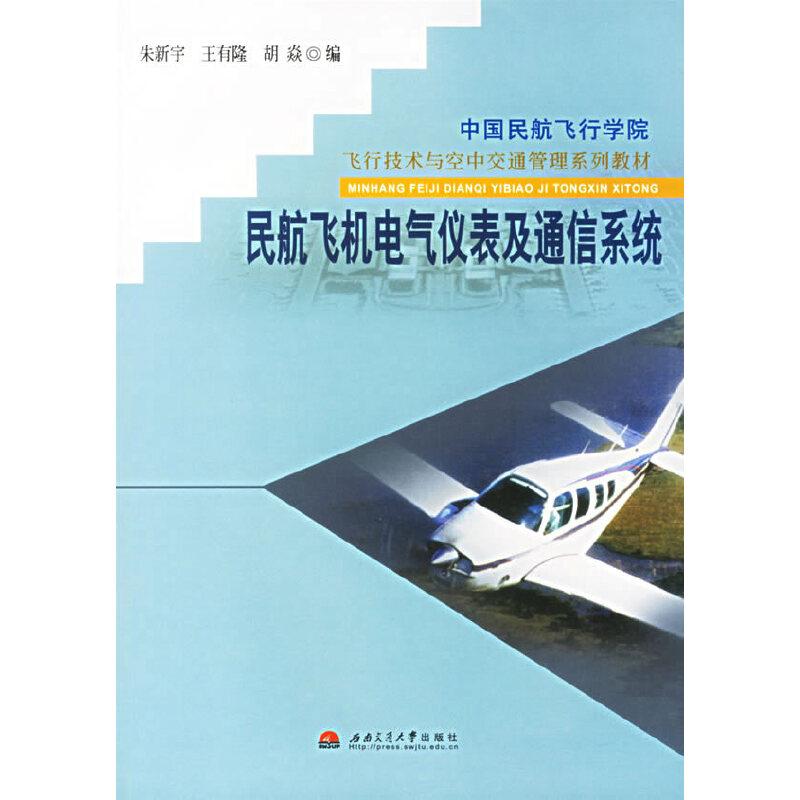 《民航飞机电气仪表及通信系统》(朱新宇)【简介