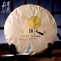 买1送1 同款】才者 佳人勐海普洱茶熟茶380g 云南七子饼茶熟饼2017年