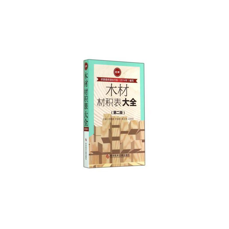 《木材材积表大全(第2版)