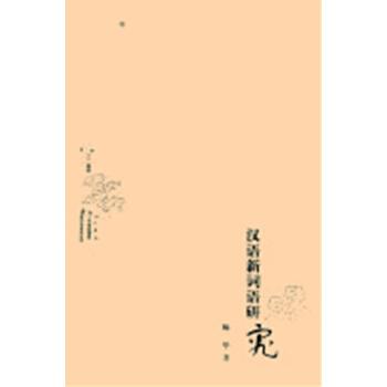 汉语新词语研究