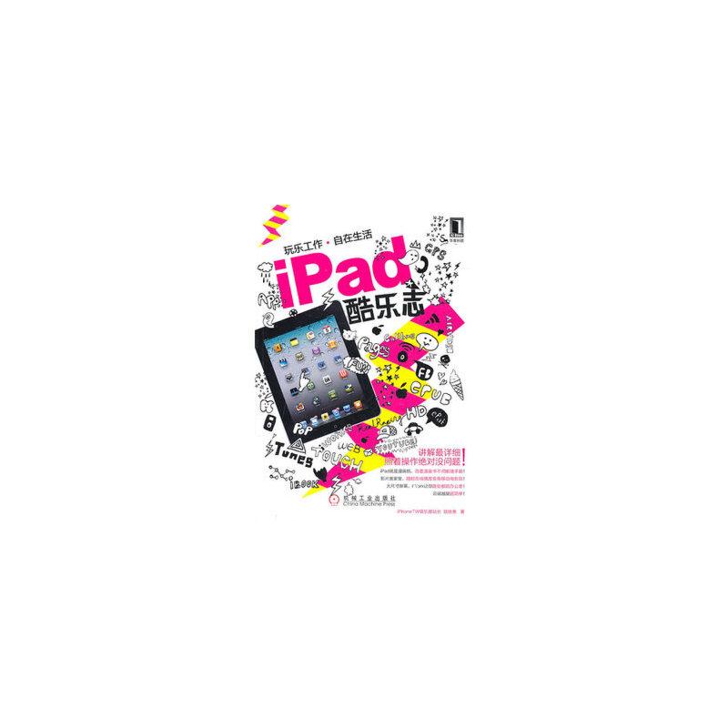 iPad酷乐志...