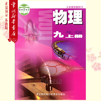 【2015秋版本】 初中物理课本 九年级 9年级 上册 苏教版 9年级上册