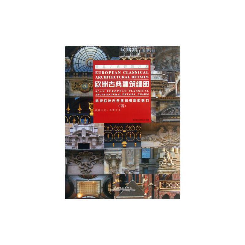 欧洲古典建筑细部(透视欧洲古典建筑细部的魅力4)(精)/世界古典建筑