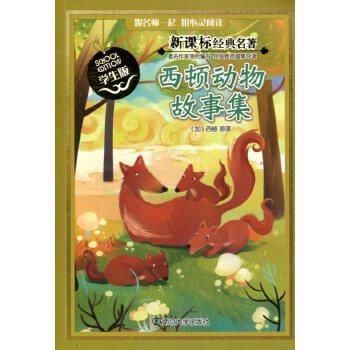 《西顿动物故事集(学生版)》(加)