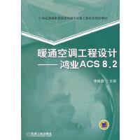 暖通空调工程设计――鸿业ACS8.2