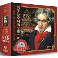 贝多芬交响曲全集1-9(DSD 5CD)