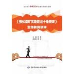 《强化煤矿瓦斯防治十条规定》宣传教育读本