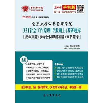 重庆大学公共管理学院