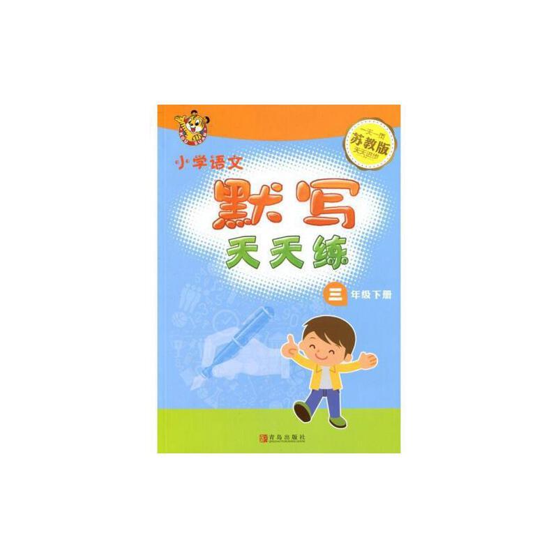正版 小学语文默写天天练 三年级/3年级下册 青岛出版社 苏教版 一天
