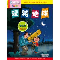 百科探秘 玩转地球(精选集 共五辑)