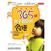 365例孩子爱吃的食谱(电子书)