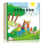小小弗洛格成长故事 (全8册)