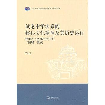 《试论中华法系的核心文化精神及其历史运行》