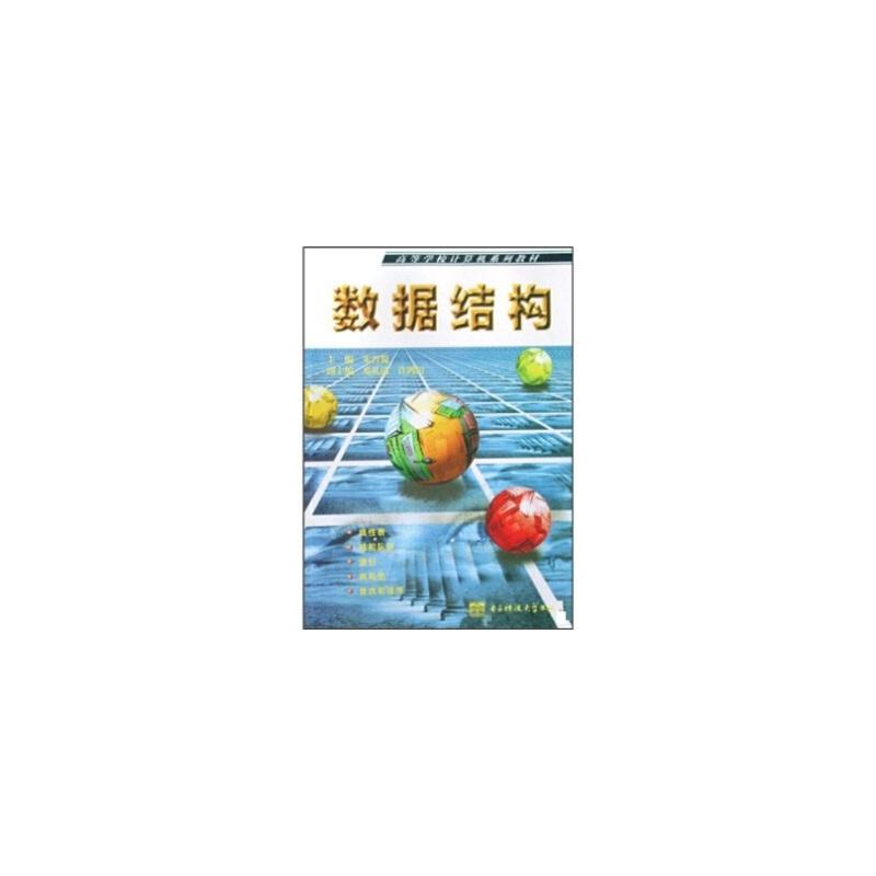 《高等学校计算机系列教材:数据结构