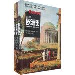 彩色欧洲史(全三卷)