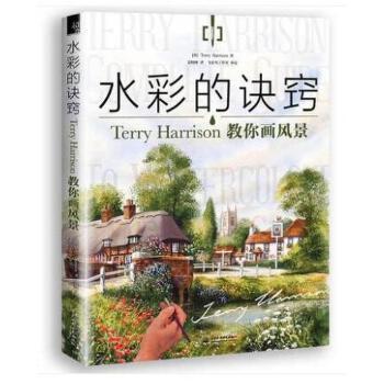 水彩的诀窍 Terry Harrison 教你画风景 飞乐鸟水彩书水彩画教程水彩书籍教材入门水彩画入门一本就够了绘画入门自学零基础色彩书