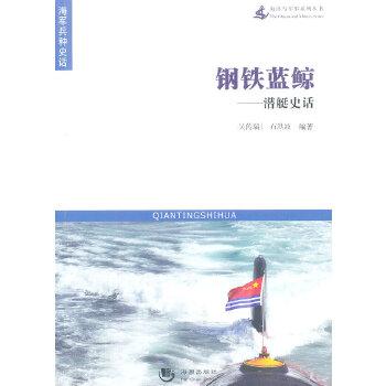 海洋与军事系列丛书-钢铁蓝鲸-潜艇史话