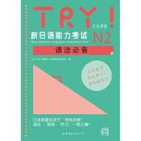 TRY!新日語能力考試N2語法必備(含MP3一張)