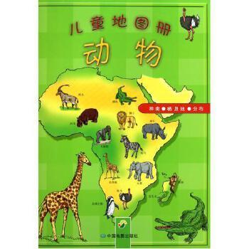 儿童科普 少儿读本 认识动物