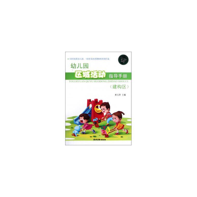 《幼儿园区域活动指导手册(建构区)》林玉萍