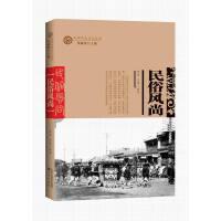 民俗风尚/沈阳历史文化丛书