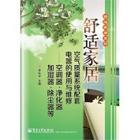 舒适家居空气质量系统配套电器的使用与维修――空调器 净化器 加湿器 除尘器等 辛长平 9787121218989