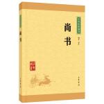 尚书(中华经典藏书・升级版)