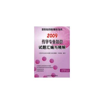 2009药学专业知识试题汇编与精解(09药师考试用书)