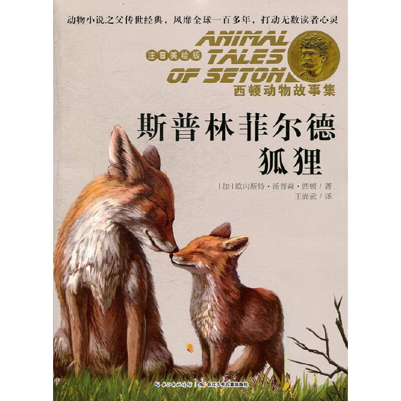 《斯普林菲尔德狐狸-西顿动物故事集(注音美绘版)》