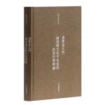 易学史入门・论吾国文化中包含的自然科学理论