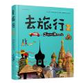 《去旅行2》人文地理百科书,法国教育部推荐!
