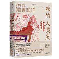 床的人類史:從臥室窺見人類變遷
