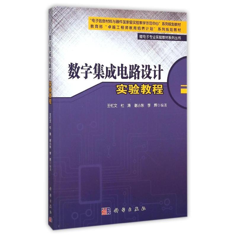 数字集成电路设计实验教程 王忆文,杜涛,谢小东,李辉