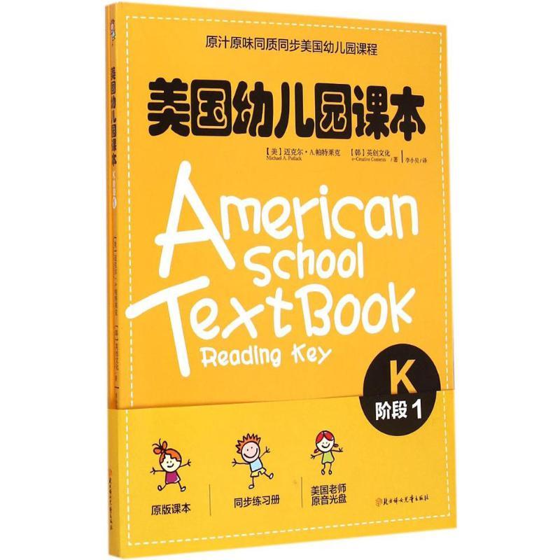 日本防脱�y�%�ak_美国幼儿园课本k阶段1 (美)迈克尔·a 帕特莱克(michael a putlack)
