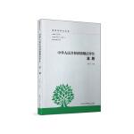 中华人民共和国婚姻法评注・总则