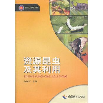 资源昆虫及其利用(高等学校规划教材)