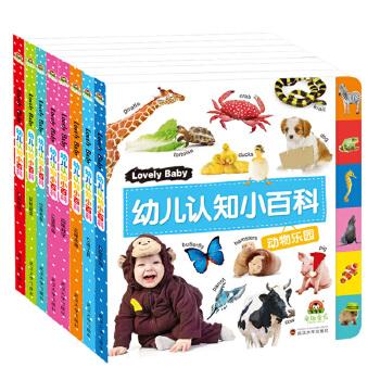 0~4岁幼儿认知小百科. 4册