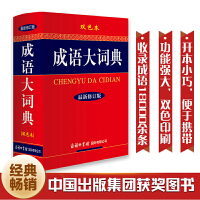 《成语大词典》(最新修订版・双色本)