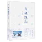 南极绝恋(赵又廷、杨子珊主演同名电影)