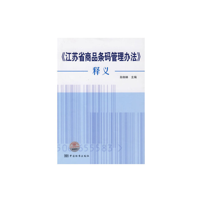 【《江苏省商品条码管理办法》释义\/图片】高