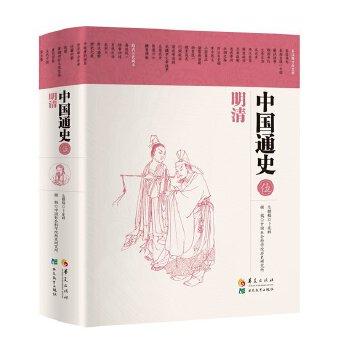 中国通史·明清