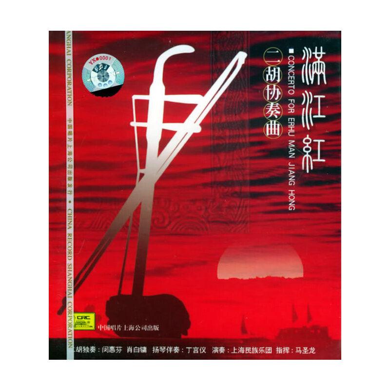 二胡协奏曲:满江红(cd)
