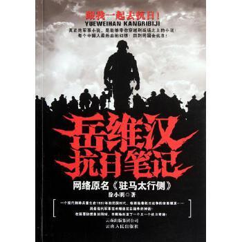 小说 军事 岳维汉抗日笔记(网络原名驻马太行侧) 徐小明 正版书籍