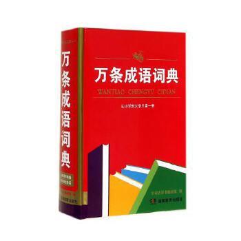 万条成语词典(精) 字词语辞书编研组 正版书籍