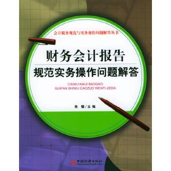 财务会计报告规范实务操作问题解答