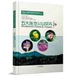 (黑龙江省野生植物原色图库丛书)五大连池火山花卉
