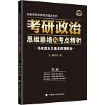 考研政治思维脉络与考点精析 马克思主义基本原理概论 第二版 张鑫黑皮书系列
