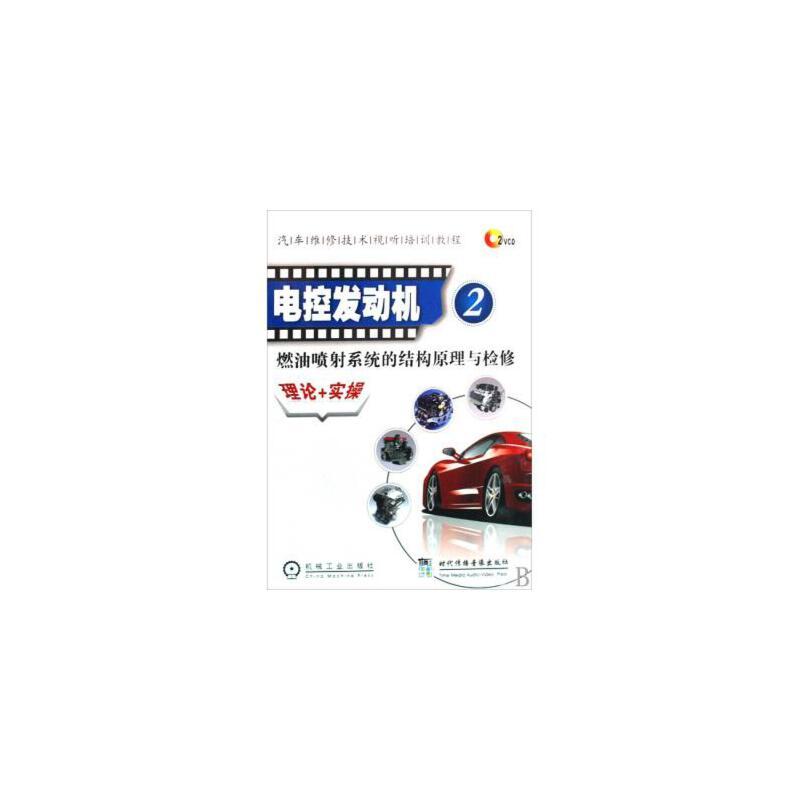 《vcd电控发动机(2燃油喷射系统的结构原理与检修)