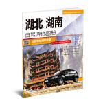 2017中国分省自驾游地图册系列――湖北、湖南自驾游地图册