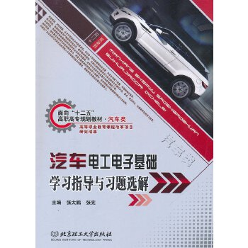 汽车电工电子基础学习指导与习题选解